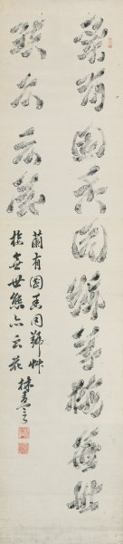 Calligraphy of 'Orchid' by Zhu Xi