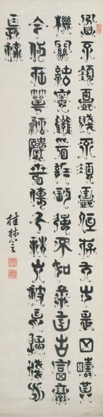 Calligraphy of 'When poor you need not be sad...', passage from family precepts by Lin Daqin Fine Art Print by Han Gan