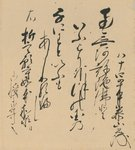 Letter with an extract from 'Namu Amida Butsu' by Honen Fine Art Print by Han Gan