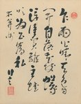 Calligraphy of poem 2 from 'Yunzhong Miscellany, Eight Poems' by Wang Shizhen Postcards, Greetings Cards, Art Prints, Canvas, Framed Pictures, T-shirts & Wall Art by Lin Qingzhi