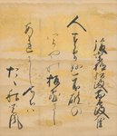 Calligraphy of a Tanka by Fujiwara Kujo Yoshitsune Postcards, Greetings Cards, Art Prints, Canvas, Framed Pictures, T-shirts & Wall Art by Lin Qingzhi