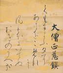 Calligraphy of a Tanka by Abbot Jien Fine Art Print by Lin Qingzhi