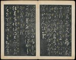 Leaves 3 and 4, from Wang Xizhi Book One, 'Calligraphy of Ancient Masters of Various Periods', Section V of the 'Calligraphy Compendium of the Chunhua Era', 1616 Fine Art Print by Han Gan