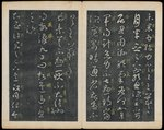 Leaves 5 and 6, from Wang Xizhi Book One, 'Calligraphy of Ancient Masters of Various Periods', Section V of the 'Calligraphy Compendium of the Chunhua Era', 1616 Fine Art Print by Han Gan