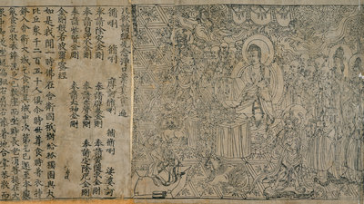 The Diamond Sutra by Anonymous - print
