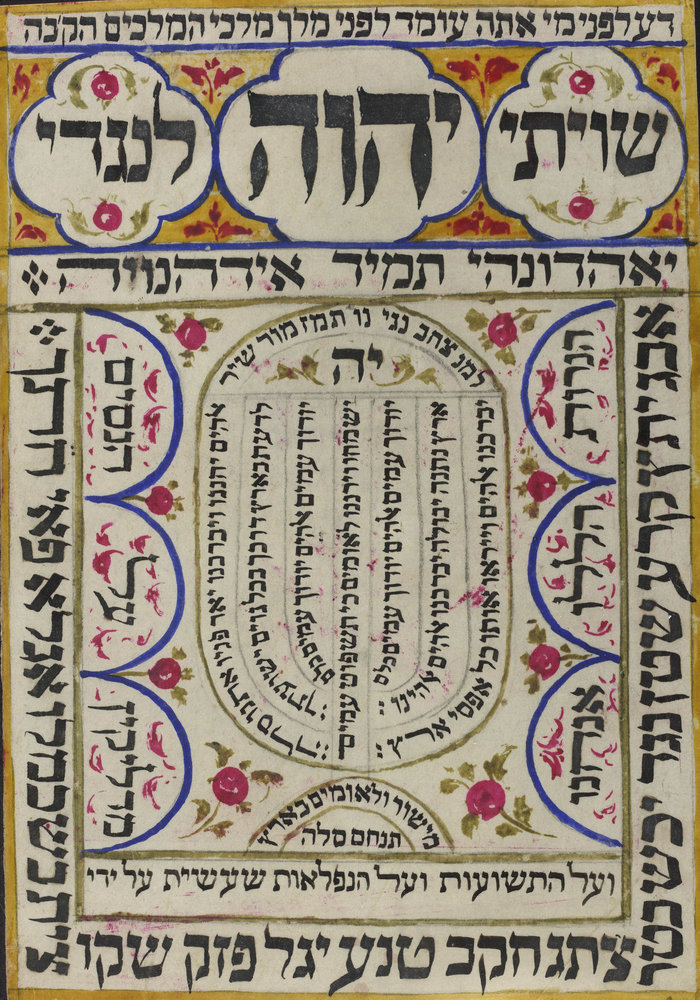 shiviti plaque by anonymous british library prints