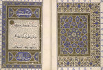 Carpet pages from the Qur'an by Anonymous - print