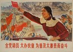 Get Together for Our Farm Industry, Like the People in Da Jai, 1976 Chinese Propaganda Poster Postcards, Greetings Cards, Art Prints, Canvas, Framed Pictures, T-shirts & Wall Art by William Barnes Wollen