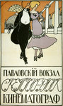 Poster advertising the roller skating rink of Pavlovsk, Russia Wall Art & Canvas Prints by Henri de Toulouse-Lautrec