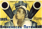 Poster for the film The Battleship Potemkin Fine Art Print by Adrien Barrere