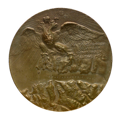 Medal commemorating the 50th anniversary, Defence of Sebastopol, 1905; reverse by unknown - print