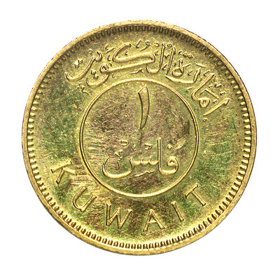 1 fils coin; reverse by Royal Mint - print
