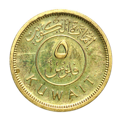 5 fils coin; reverse by Royal Mint - print