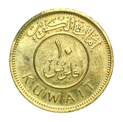 10 fils coin; reverse by Royal Mint - print