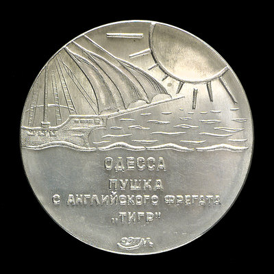 Medal commemorating the capture of HMS 'Tiger' at Odessa, 1854; reverse by unknown - print