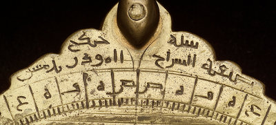 Astrolabe: detail of throne reverse by al-Sarraj - print