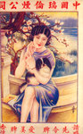 Shanghai advertising poster Wall Art & Canvas Prints by Frederic Leighton
